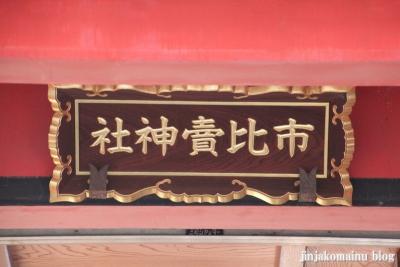 市比賣神社(京都市下京区河原町五条下ル一筋目西入ル )8