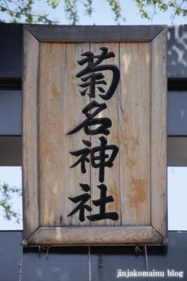 菊名神社(横浜市港北区菊名)4