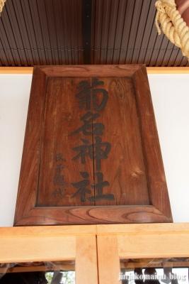 菊名神社(横浜市港北区菊名)11
