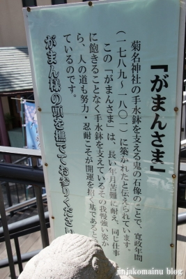 菊名神社(横浜市港北区菊名)13
