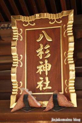 八杉神社(横浜市港北区大豆戸町)11