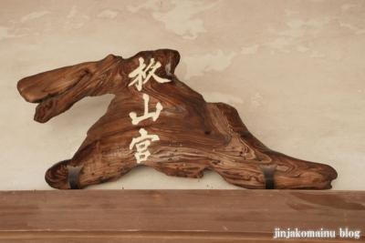 杉山神社(横浜市港北区樽町)12