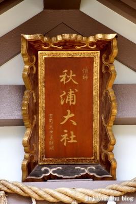 秋浦大社(横浜市港北区大曾根)5