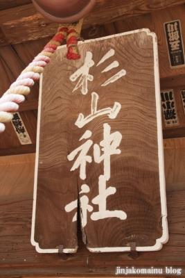 杉山神社(横浜市港北区新吉田町)8