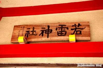 若雷神社(横浜市港北区新吉田町)6