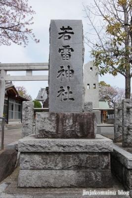 若雷神社(横浜市港北区新吉田町)2