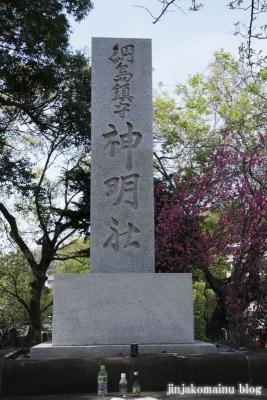 新明神社(横浜市港北区綱島東)4