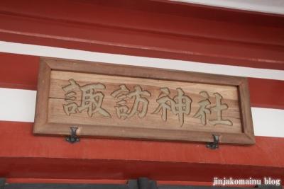 諏訪神社(横浜市港北区綱島東)3