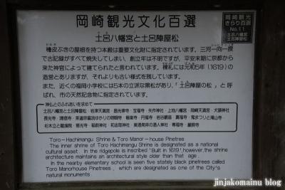 土呂八幡宮(岡崎市福岡町南御坊山)5