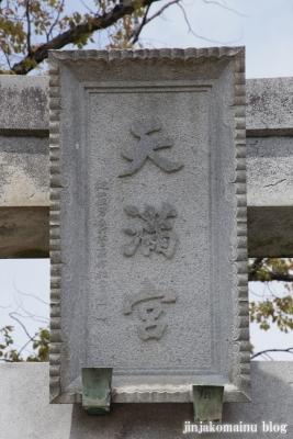岡崎天満宮(岡崎市中町字北野)8