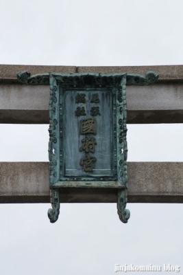 尾張大国霊社(稲沢市国府宮)29