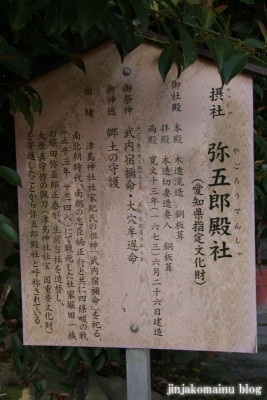 津島神社(津島市神明町)62