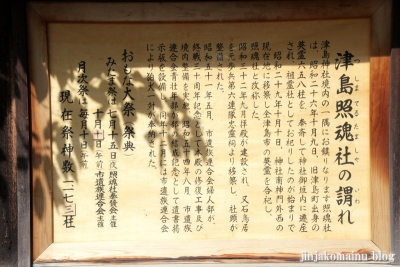 津島神社(津島市神明町)40