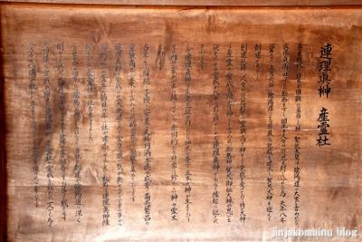 賀茂神社(江八幡市加茂町)5