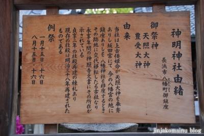 新明神社(長浜市朝日町)11