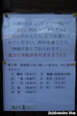 新明神社(長浜市朝日町)14
