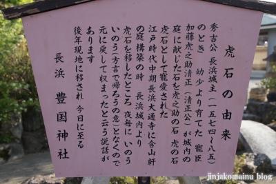 豊国神社(長浜市南呉服町)32