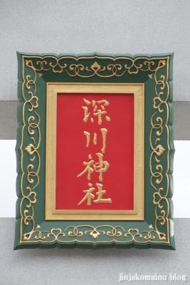 深川神社(瀬戸市深川町)4