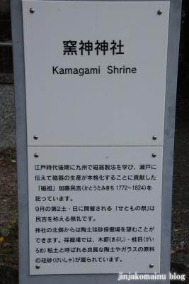 窯神神社(瀬戸市窯神町)29