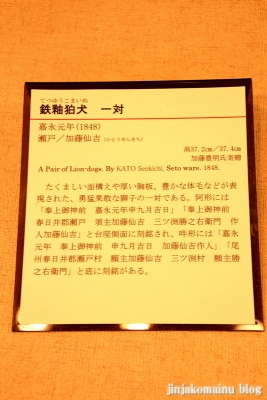 愛知県陶磁美術館(瀬戸市南山口町)20