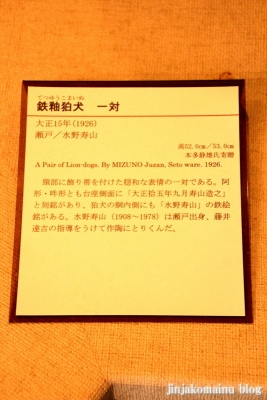 愛知県陶磁美術館(瀬戸市南山口町)28