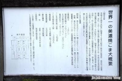 八王子神社(瑞浪市陶町大川)45
