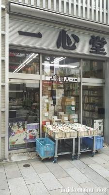 神保町・早稲田5