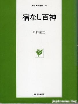 神保町・早稲田8