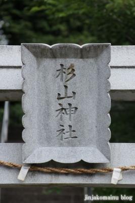 杉山神社(横浜市緑区鴨居)3