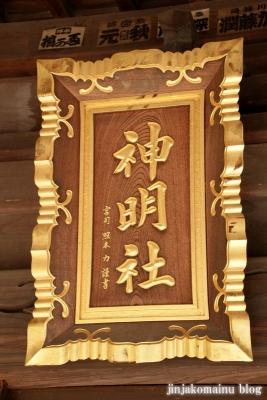 神明社(横浜市神奈川区菅田町)10