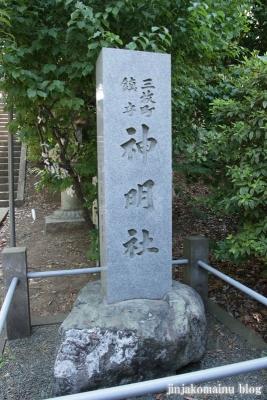 新明神社(横浜市神奈川区三枚町)3