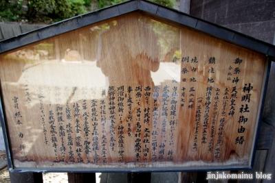 新明神社(横浜市神奈川区三枚町)11