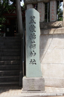 笠のぎ稲荷神社(横浜市神奈川区東神奈川)2