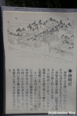 新明宮(横浜市神奈川区東神奈川)2