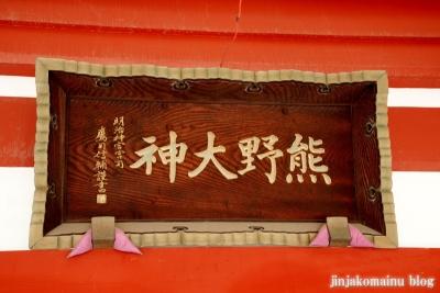 熊野神社(横浜市神奈川区東神奈川)6