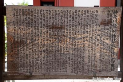 熊野神社(横浜市神奈川区東神奈川)13