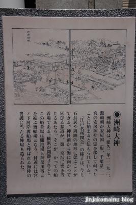 洲崎神社(横浜市神奈川区青木町)3