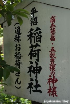 平沼神社(横浜市西区平沼町)13