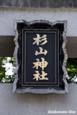 杉山神社(横浜市西区中央)4