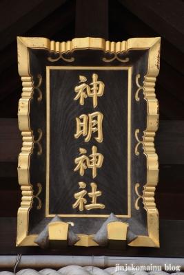上作延新明神社(川崎市高津区向ヶ丘)6