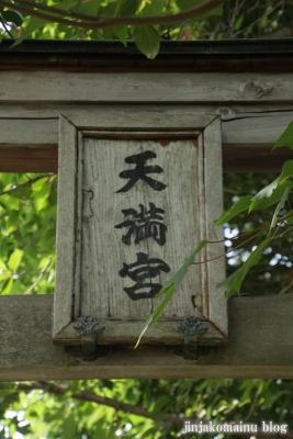天満宮(川崎市高津区神木本町)2