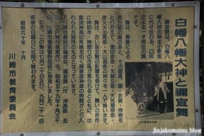 白幡八幡大神(川崎市宮前区平)3