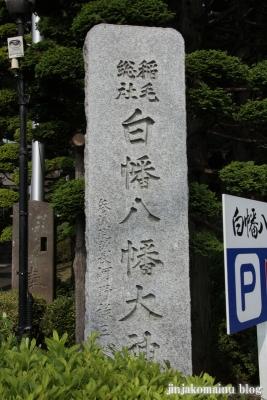 白幡八幡大神(川崎市宮前区平)2
