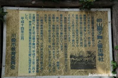 菅生神社(川崎市宮前区菅生)7