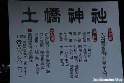 土橋神社(川崎市宮前区土橋)16