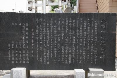八幡神社(川崎市宮前区宮前平)2