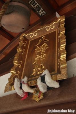 八幡神社(川崎市宮前区宮前平)14