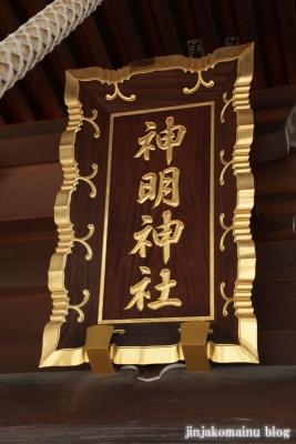 神明社(川崎市宮前区有馬)6