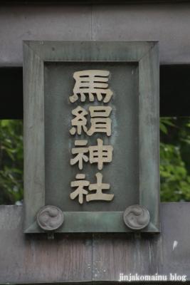 馬絹神社(川崎市宮前区馬絹)5