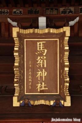 馬絹神社(川崎市宮前区馬絹)10